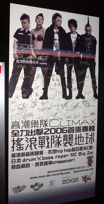 Sign-board for the CLIMAX event, see if you can find my contribution!