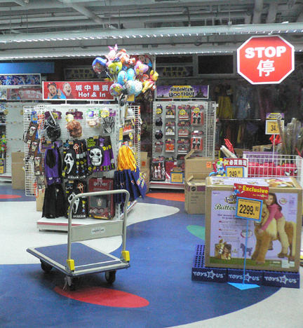 A closed Toys R Us on Halloween night!
