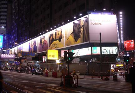 A 'Joga Bonito' themed advertisement