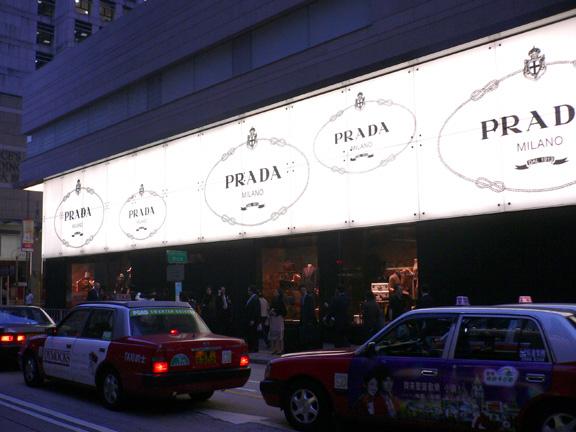 Prada's botique PradaShopCentralEvent