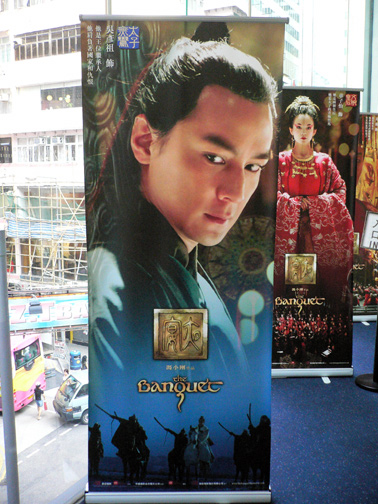Poster of Daniel Wu in The Banquet