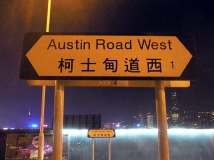 AustinRoadSign