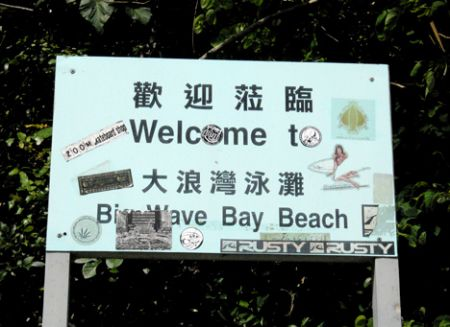 Big Wave Bay Beach Sign