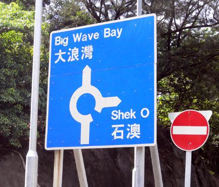 Big wave bay Shek O sign