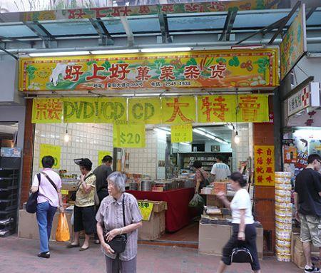 Dysemevas Hong Kong store H