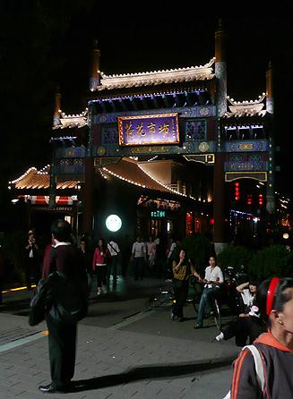 Houhai lotus lane Beijing