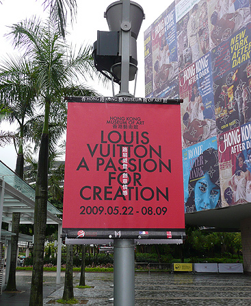 Louis Vuitton Hong Kong HK
