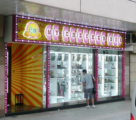 My Checker Box Hong Kong. An updated, more stylish version of the ...