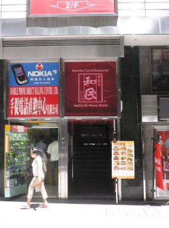 Queens Theatre Japanese Wa