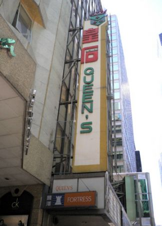 Queens Theatre marquee