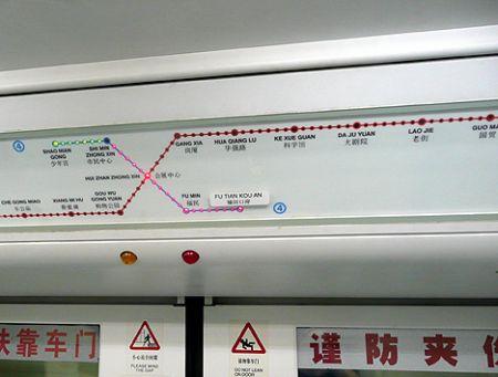 Shenzhen Fu tian kou an sub