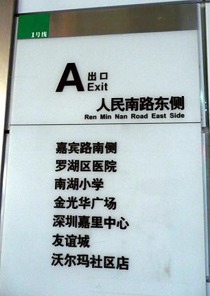 Shenzhen subway metro mtr