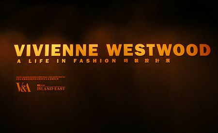 Vivienne Westwood exhibitio