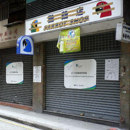 Wanchai Urban renewal devel