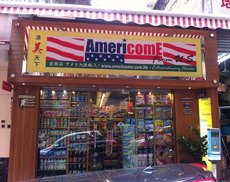 americome store american food hong kong