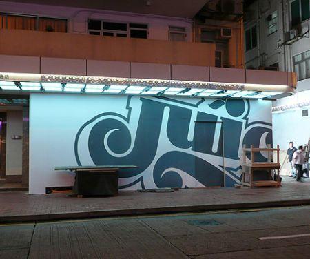 juice clot store shop Hong Kong
