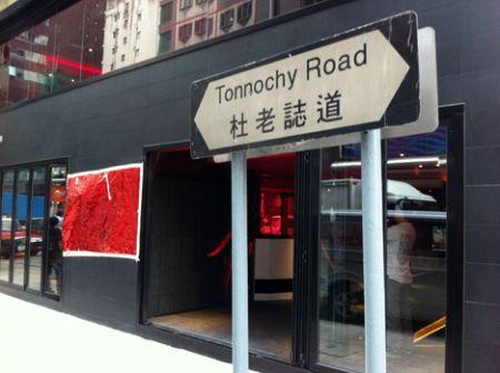 tonno hong kong club wanchai hk bar