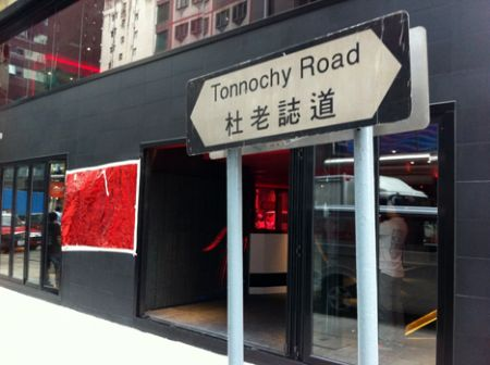 tonno hong kong club wanchai hk bar