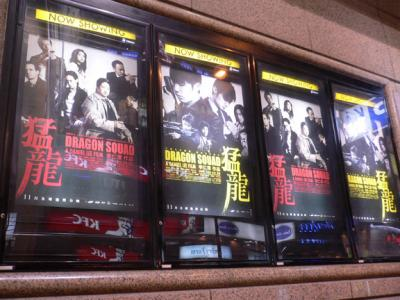 Posters outside the Dragon Squad premiere at Times Square