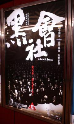Poster for ELECTION