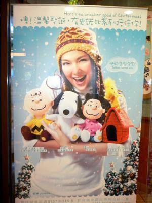 Janice's McDonald's ad