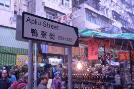 ap liu street sham shui po hong kong