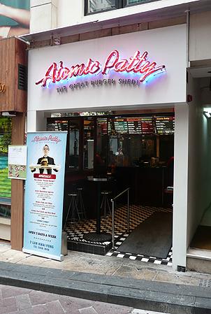 Atomic_Patty_LKF_Hong_Kong