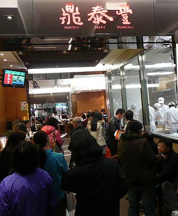 Din_Tai_Fung_address_Hong_Kong