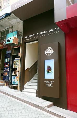 Gourmet_burger_union_Hong