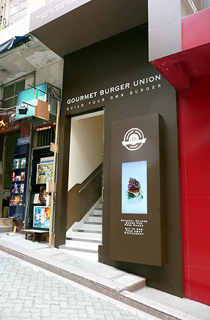 Gourmet_burger_union_Hong