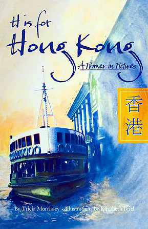 Hong_Kong_childrens_book_HK