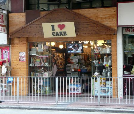 i love cake hong kong store baking supply shop bakery HK birthday