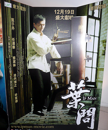 Ip_Man_Hong_Kong_movie_film