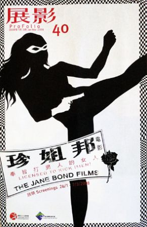 hk film archive hong kong jane bond film