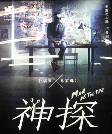 mad detective hong kong movie hk film