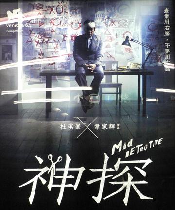 mad detective hong kong movie hk film