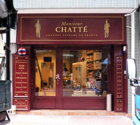 Monsieur_Chatte_Hong_Kong