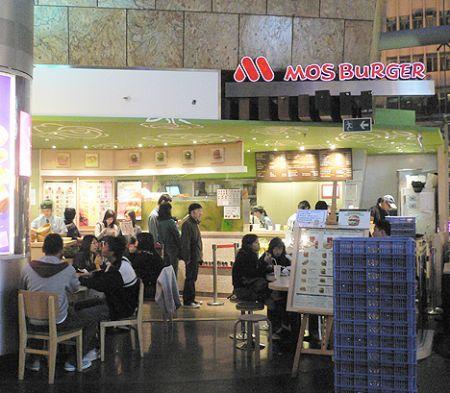 Mos_Burger_Hong_Kong