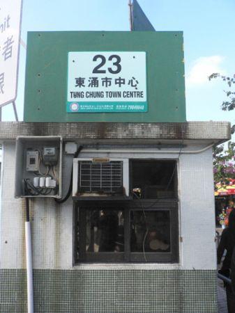 tung chung town center hk