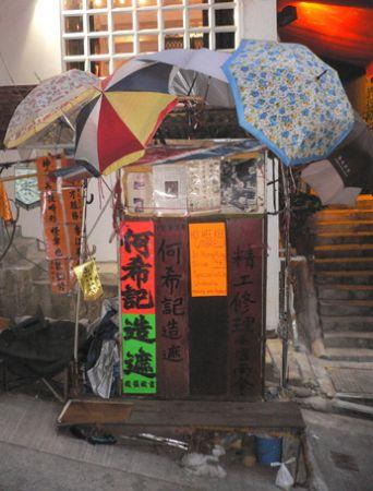 umbrella repair hong kong hk