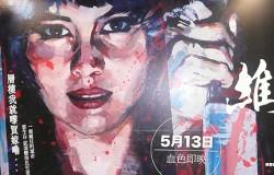 dream_home_pang_ho_cheung_movie_HK