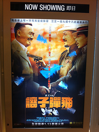 let_the_bullets_fly_chow_yun_fat