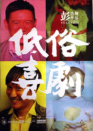 vulgaria_film_movie_review_hong_kong_pang_ho_chueng