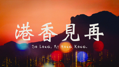 so long my hong kong gregory kane short movie
