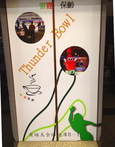 bowling alley hk thunder bowl hong kong address ball