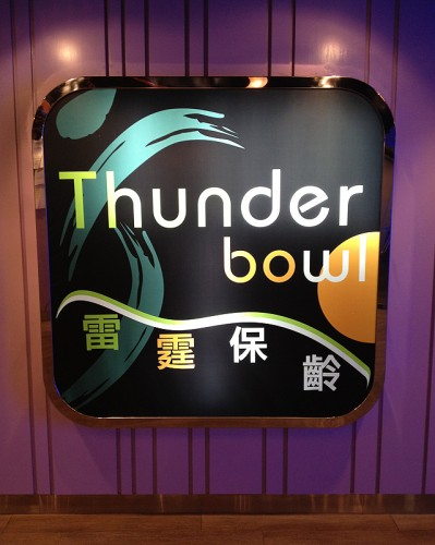hk bowling hong kong thunder bowl alley lane china