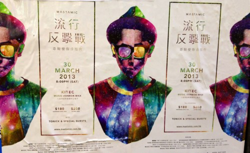 mastamic masta mic hk hong kong hip hop mc concert kitec
