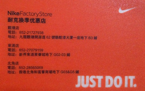 nike factory outlet store hong kong hk shop north point kwun tong citygate address
