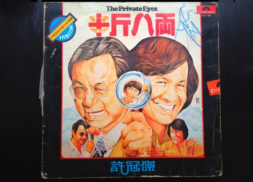 hk movie soundtrack hong kong ost theme song