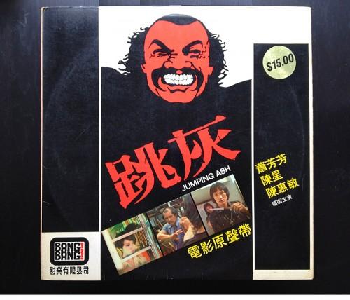 jumping ash original soundtrack hk hong kong movie